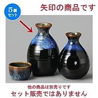 5個セット 黒均窯徳利(大)[ 80 x 125mm・350cc ]【 酒器 】【 居酒屋 割烹 和食器 飲食店 業務用 】