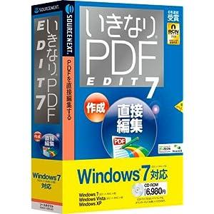 いきなりPDF EDIT 7