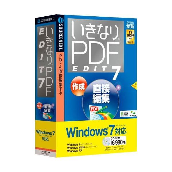 いきなりPDF EDIT 7の商品画像