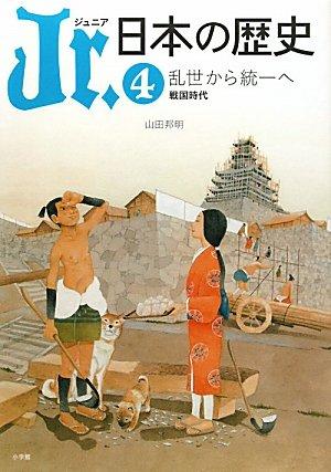 ジュニア 日本の歴史 4の詳細を見る