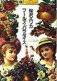 フールズ・パラダイス / 桜沢 エリカ のシリーズ情報を見る