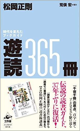 [画像:遊読365冊—時代を変えたブックガイド]