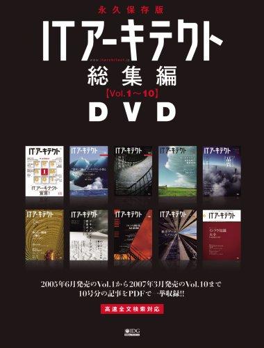 ITアーキテクト総集編DVD【Vol.1~10】 (IDGムックシリーズ)の詳細を見る