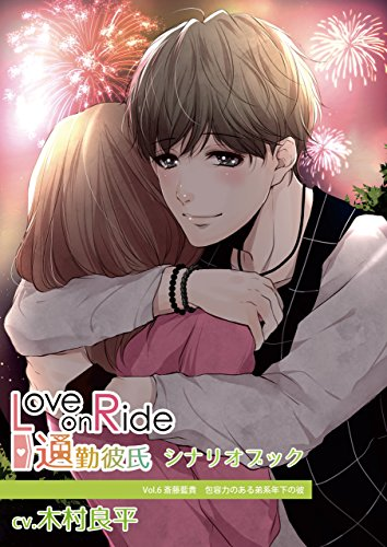 『Love on Ride ~ 通勤彼氏 Vol.6 斎藤藍貴』(CV:木村良平)シナリオブック Love on Ride~通勤彼氏 (Citrolarme)