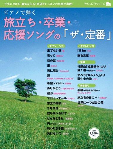ピアノで弾く 旅立ち・卒業・応援ソングの ザ・定番 (ヤマハムックシリーズ 88)