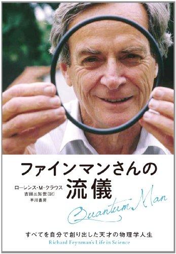 ファインマンさんの流儀