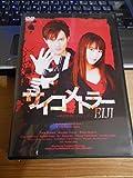 舞台 DVD サイコメトラー EIJI 時計仕掛けのリンゴ 小澤 雄太