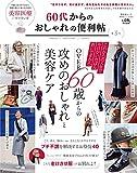 【便利帖シリーズ088】60代からのおしゃれの便利帖 第3号 (晋遊舎ムック)