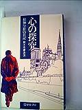 心の探究―精神分析の日記 (1980年)