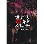 世にも奇妙な物語 2008春の特別編 [DVD]