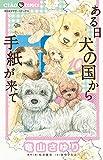 ある日 犬の国から手紙が来て 10 (10) (ちゃおフラワーコミックス)