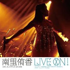 南里侑香「LIVE ON!」のジャケット画像
