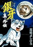 銀牙ー流れ星銀ー真・外伝 2 (ヤングジャンプコミックス)