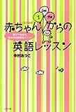 改訂新版 赤ちゃんからの英語レッスン~親子で始める「絵本100冊暗唱メソッド」~