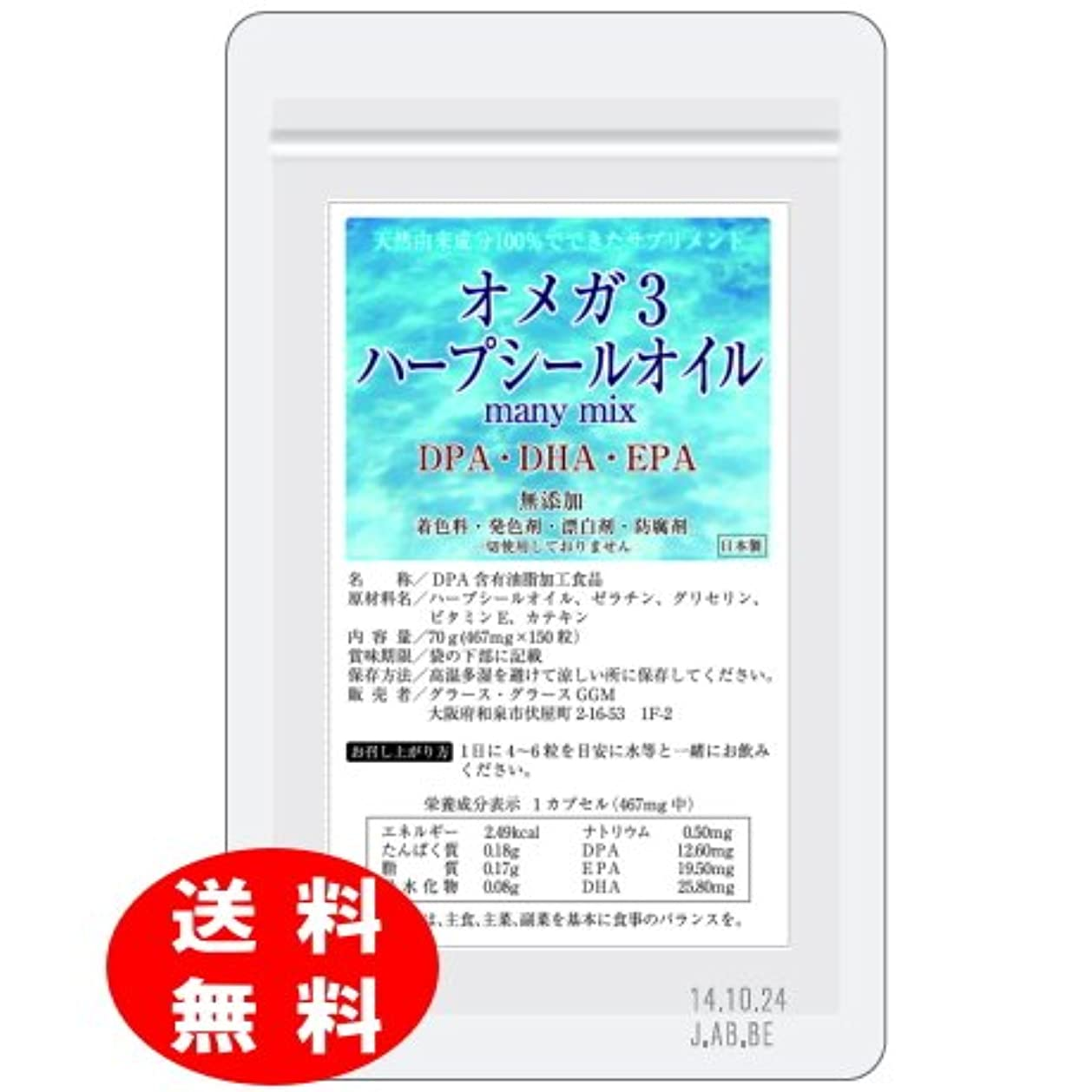 変わるいらいらするフィッティングオメガ3 ハープシールオイル(アザラシオイル) many mix 150粒