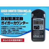 ECOTEST ガイガーカウンター 放射能測定機 TERRA オリジナル日本語マニュアル付き