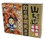 【名古屋限定】世界の山ちゃん 幻の手羽先風味 ジャガおかき (23g 6袋入)