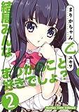 まりかちゃん乙 (2) (まんがタイムコミックス)
