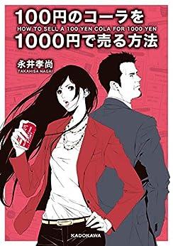 100円のコーラを1000円で売る方法 (中経の文庫)