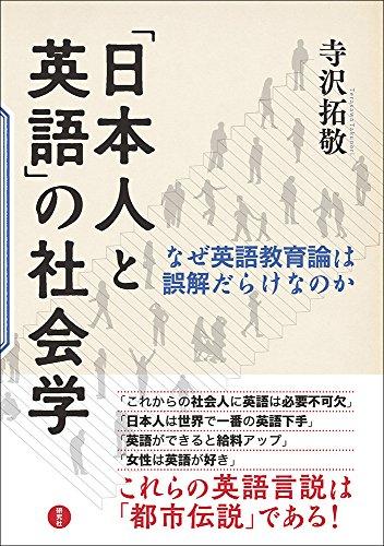 「日本人と英語」の社会学 −−なぜ英語教育論は誤解だらけなのかの詳細を見る
