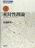 相対性理論 (岩波基礎物理シリーズ (9))