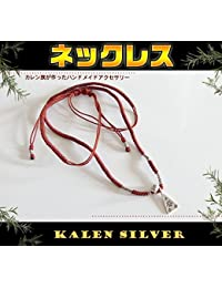 0001PPP/カレン族シルバーネックレス(14) ライトブラウン/【メイン】フリーサイズ