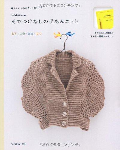 そでつけなしの手あみニット (Let's knit series)