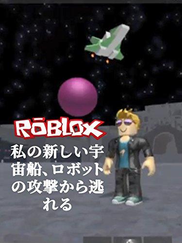 ビデオクリップ: Roblox: 私の新しい宇宙船、ロボットの攻撃から逃れる