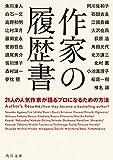 作家の履歴書 21人の人気作家が語るプロになるための方法 (角川文庫)
