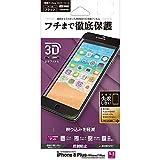 ラスタバナナ iPhone8 Plus/7 Plus フィルム 曲面保護 失敗ゼロ 反射防止 3Dフレーム ブラック 液晶保護 FT857IP7SBB