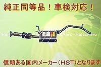 送料無料 新品マフラー■ハイゼット S200C S210C S200P S210P 純正同等/車検対応055-200C