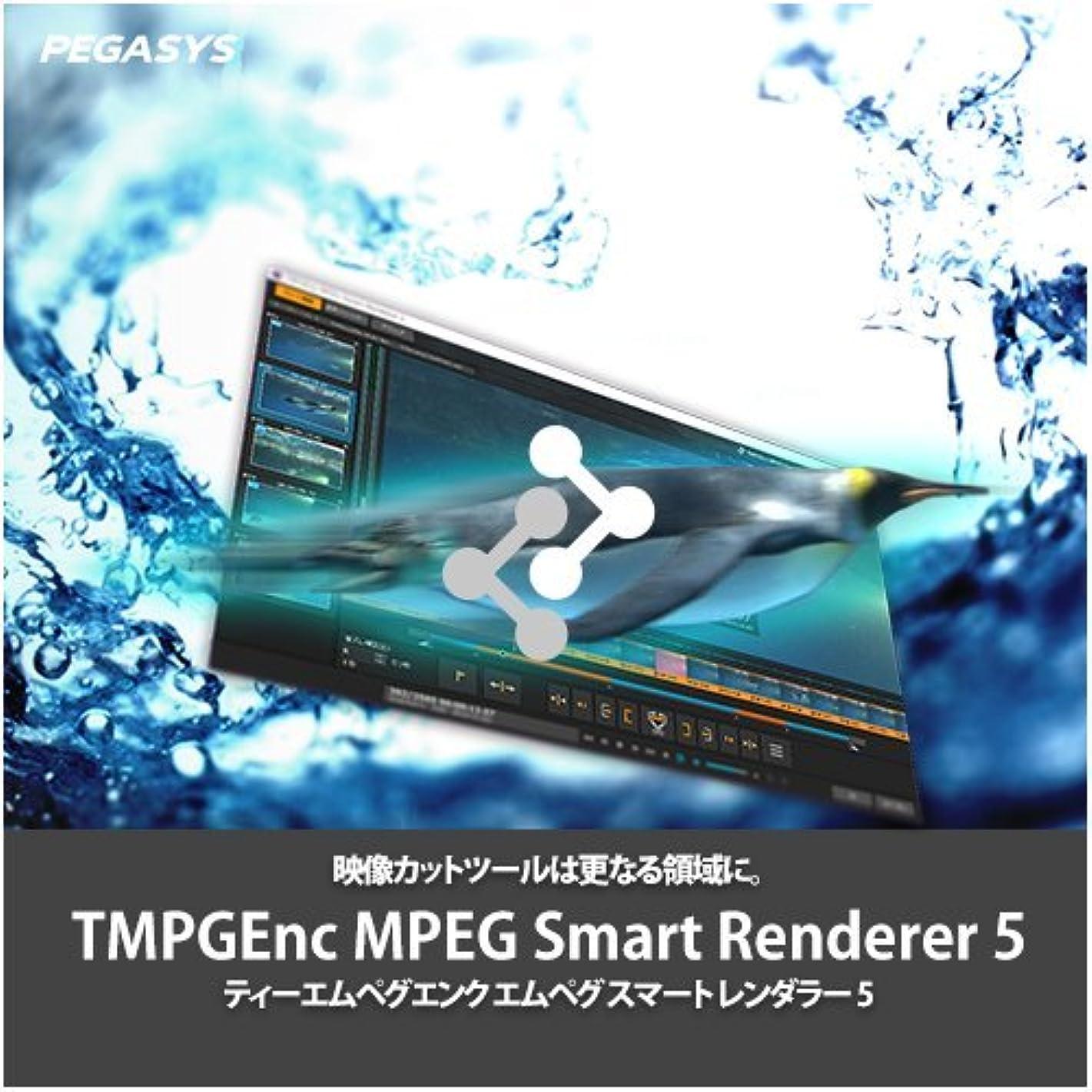 トロリーバス生き物不十分なTMPGEnc MPEG Smart Renderer 5 [ダウンロード]