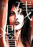 残響 2 (ビッグコミックススペシャル)