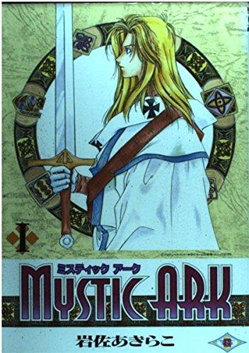 ミスティックアーク 1 (ガンガンファンタジーコミックス)