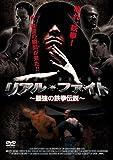 リアル・ファイト 最強の鉄拳伝説![DVD]