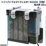 トット パーフェクトフィルター ミニミニ(SS型) 淡水用 60Hz(西日本用) 水槽用外掛式フィルター