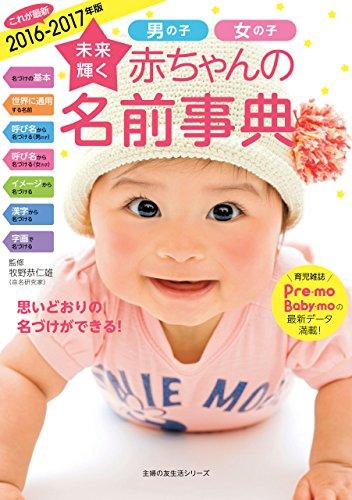 未来輝く赤ちゃんの名前事典2016?2017年版