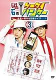 磁石のケータイハンター~世界一簡単な記憶クイズ~vol.3 [DVD]