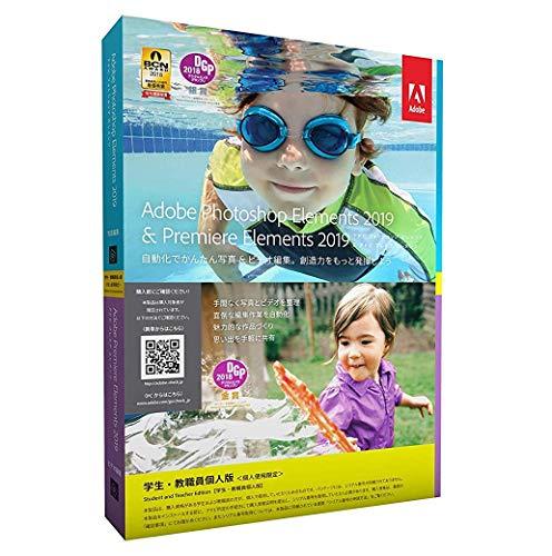 Adobe Photoshop Elements 2019 & Premiere Elements 2019|日本語|学生・教職員個人版|要シリアル番号申請Windows/Macintosh版