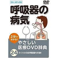 2分で分かる!やさしい医療DVD辞典 【呼吸器の病気】