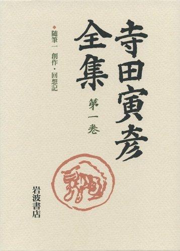 寺田寅彦全集〈第1巻〉随筆1 創作・回想記の詳細を見る