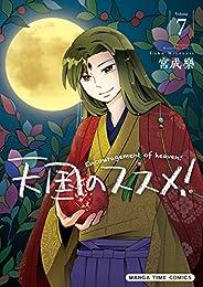 天国のススメ! 7巻 (まんがタイムコミックス)