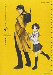 リコーダーとランドセル 1 (バンブーコミックス 4コマセレクション)