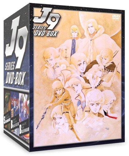 J9シリーズ DVD-BOX【amazon.co.jp限定商品/完全予約限定商品】