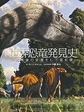 世界恐竜発見史―恐竜像の変遷そして最前線