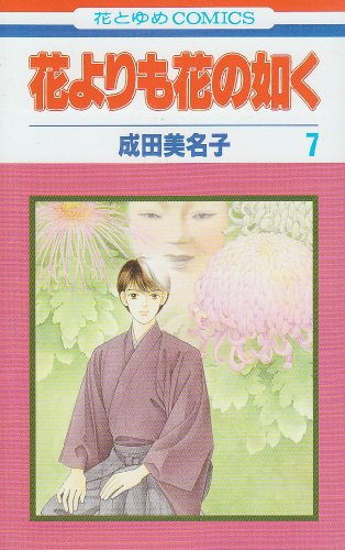 花よりも花の如く 第7巻 (花とゆめCOMICS)の詳細を見る