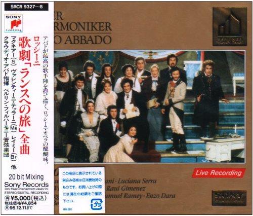 ロッシーニ: 歌劇《ランスへの旅》