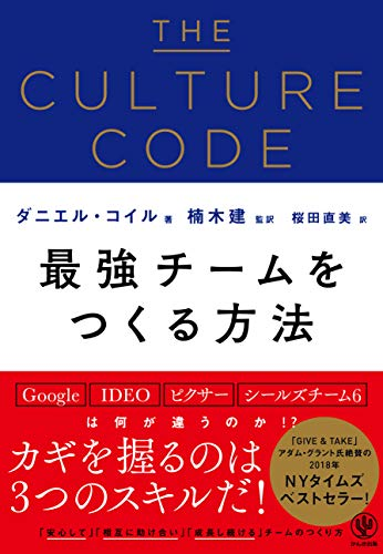 THE CULTURE CODE 最強チームをつくる方法の詳細を見る