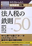 法人税の鉄則50 (申告書からみた税務調査対策シリーズ)