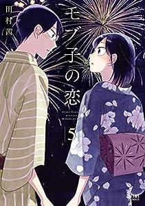 モブ子の恋 5巻 表紙画像